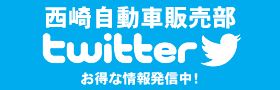 西崎自動車Twitter
